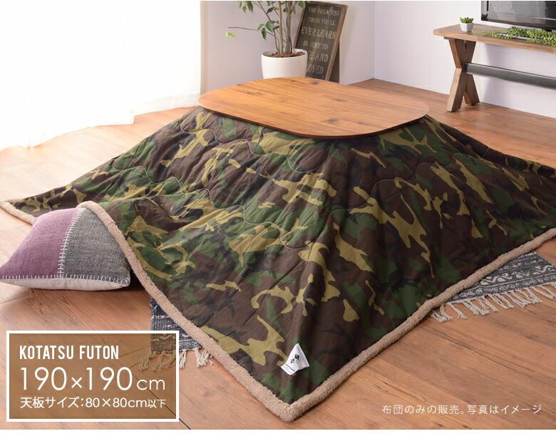 こたつ布団 正方形 薄掛け 迷彩柄 おしゃれ カジュアル コタツ布団 80cm ボア ポリエステル カモフラージュ
