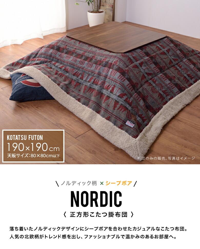 こたつ布団 正方形 薄掛け 北欧柄 おしゃれ カジュアル コタツ布団 レッド グレー 80cm ボア ポリエステル ノルディック
