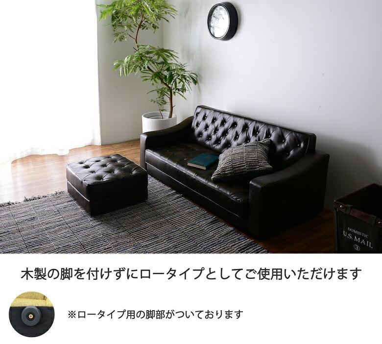 ソファ ファブリック PVC レトロ アンティーク 3P 布張り ロータイプ