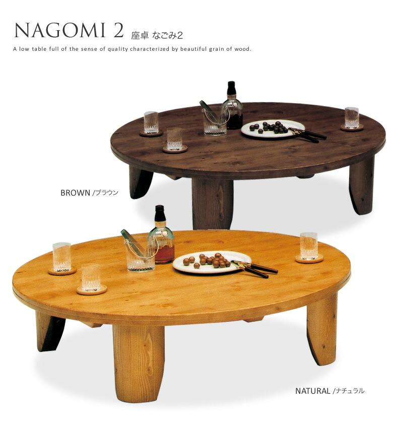 座卓 126cm テーブル 折りたたみ 折れ脚 丸 木製 木目 和室 おしゃれ