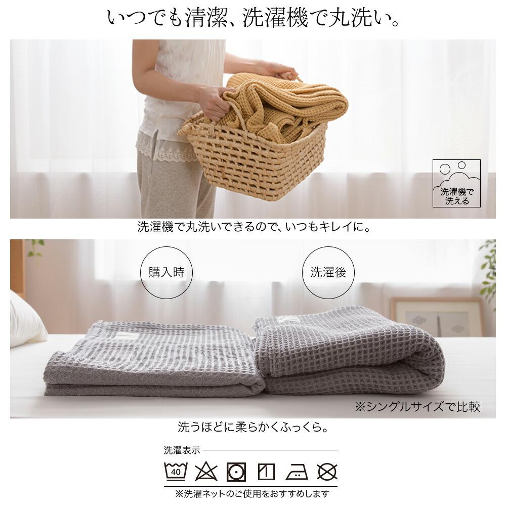 タオルケット 寝具 オールシーズン 洗濯 洗える 子供 キング
