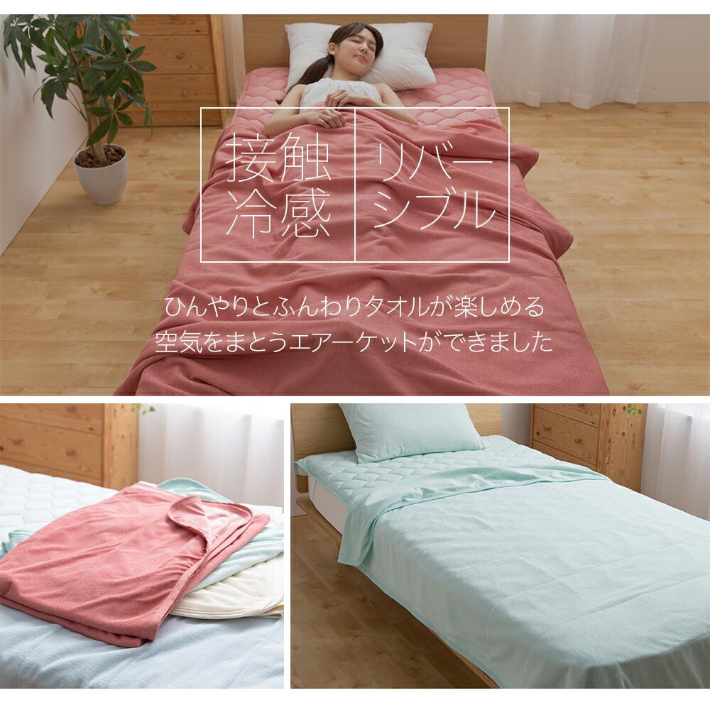 タオルケット セミダブル 夏 クール 冷感 ひんやり 綿100% 春夏 寝具
