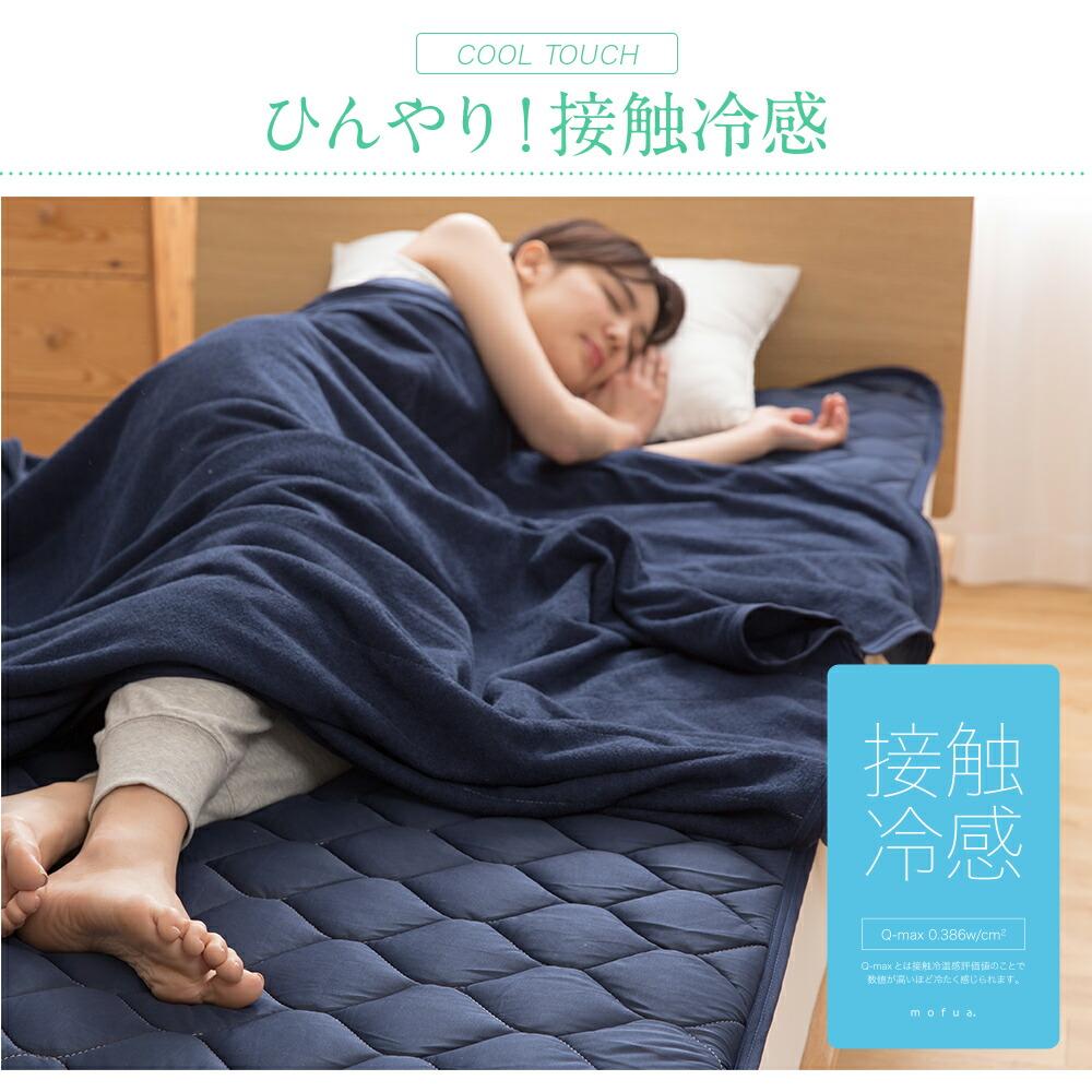 タオルケット ダブル 夏 クール 冷感 ひんやり 綿100% 春夏 寝具