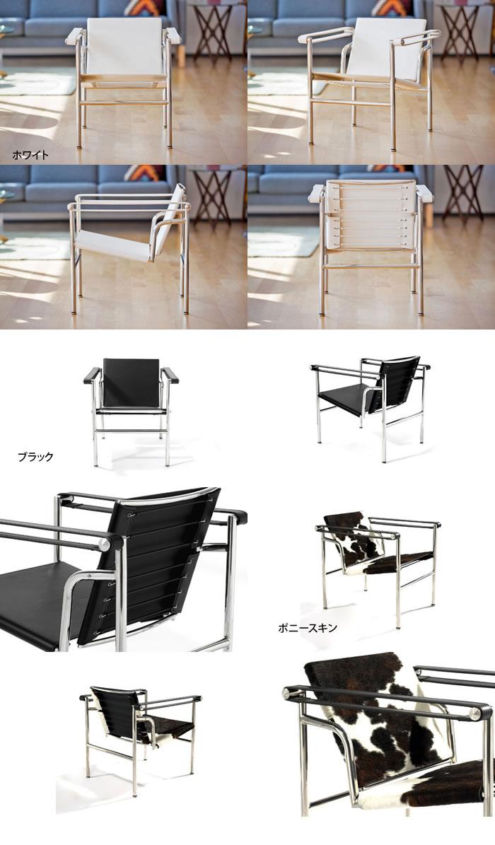 【受注生産】デザイナーズ家具 ル・コルビジェ リプロダクト ミッドセンチュリー 北欧 チェア アームチェア ラウンジチェア