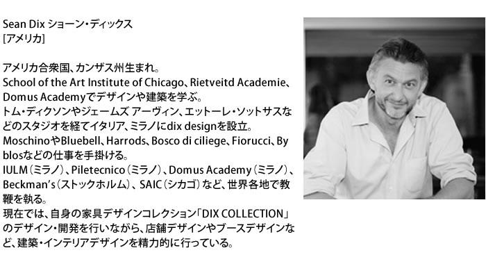 【受注生産】ショーン・ディックス デザイナーズ家具 ミッドセンチュリー 北欧 センターテーブル リビングテーブル