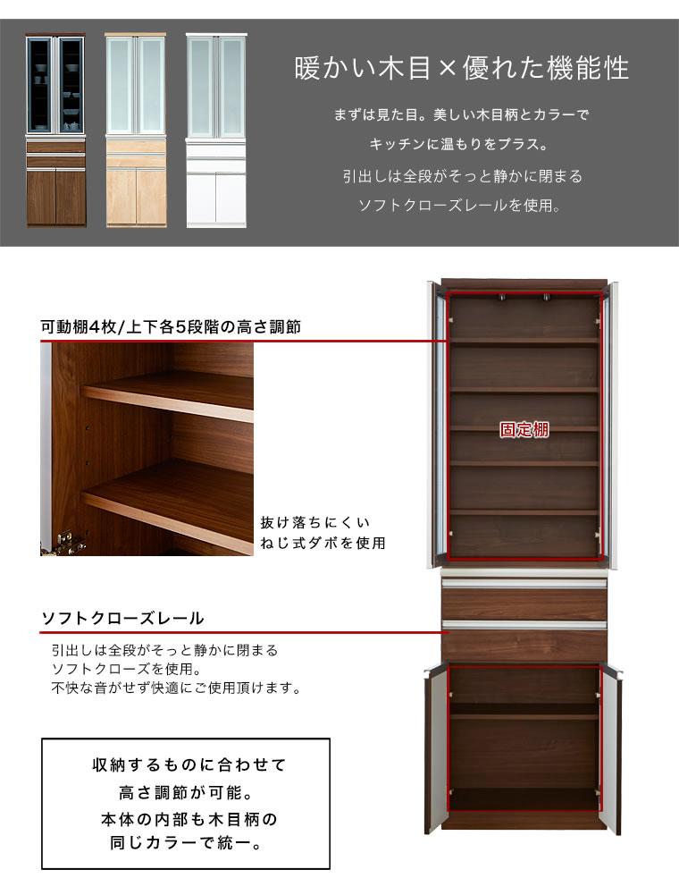 食器棚 キッチンボード キッチンキャビネット キッチン ハイカウンター 幅60 収納 日本製 大川家具 ガラス戸