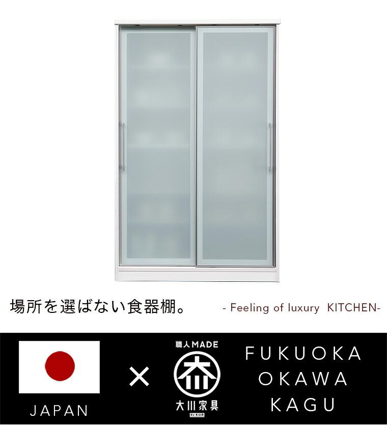 食器棚 キッチン ダイニングボード 引戸 収納 台所 日本製 つやあり 高級感 ラグジュアリー