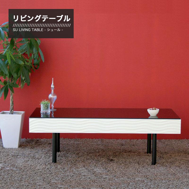 リビングテーブル SU シュール センターテーブル ガラステーブル テーブル ホワイト 日本製 完成品