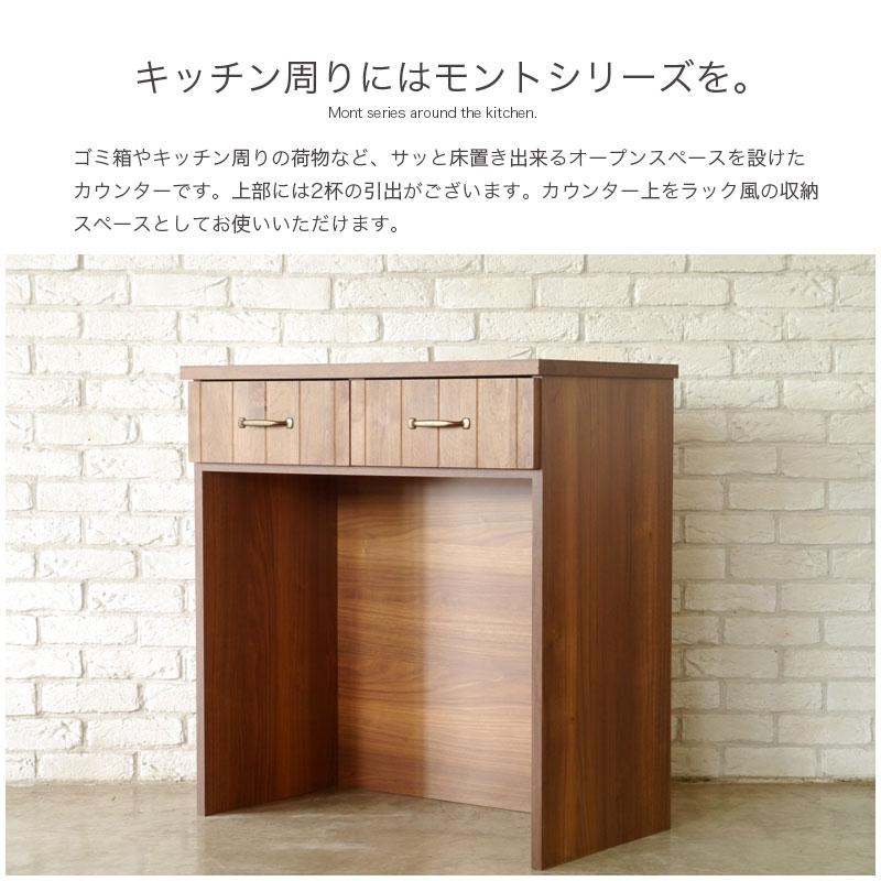 キッチンカウンター MONT モント 80 オープンカウンター カウンター キッチン収納 日本製 完成品