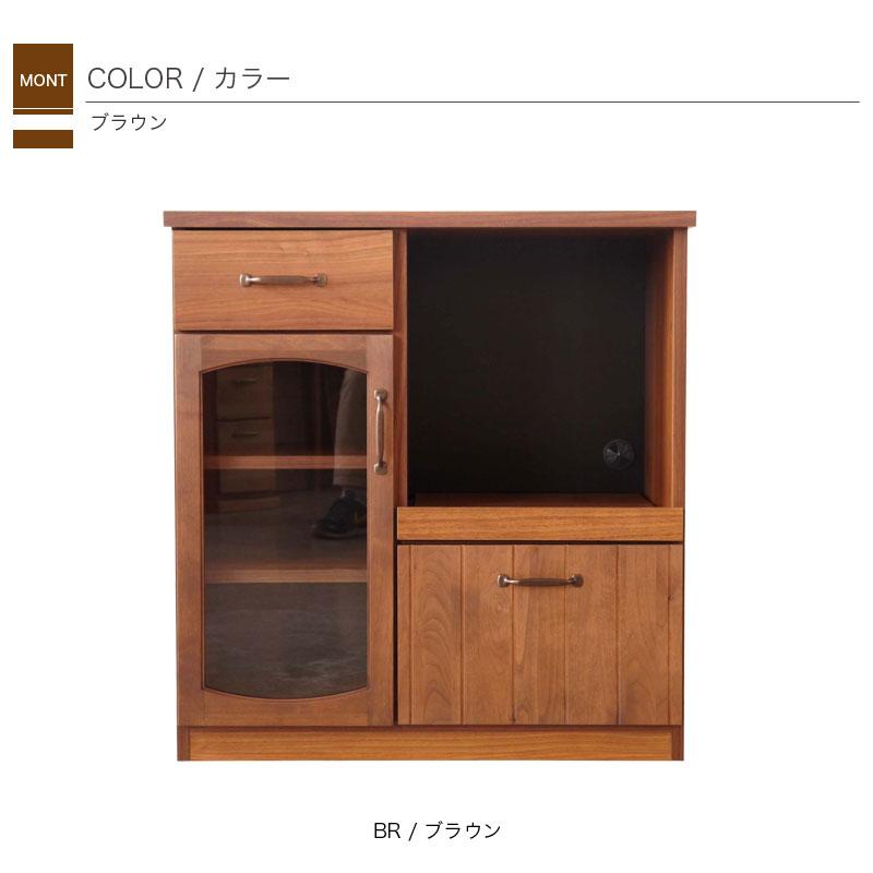 キッチンカウンター MONT モント 80 カウンター 食器棚 キッチン収納 日本製 完成品