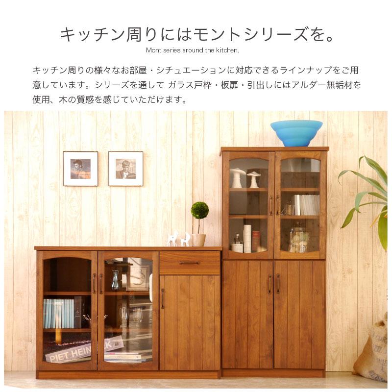 キャビネット MONT モント 120 キャビネット チェスト リビング収納 リビング 日本製 開梱設置