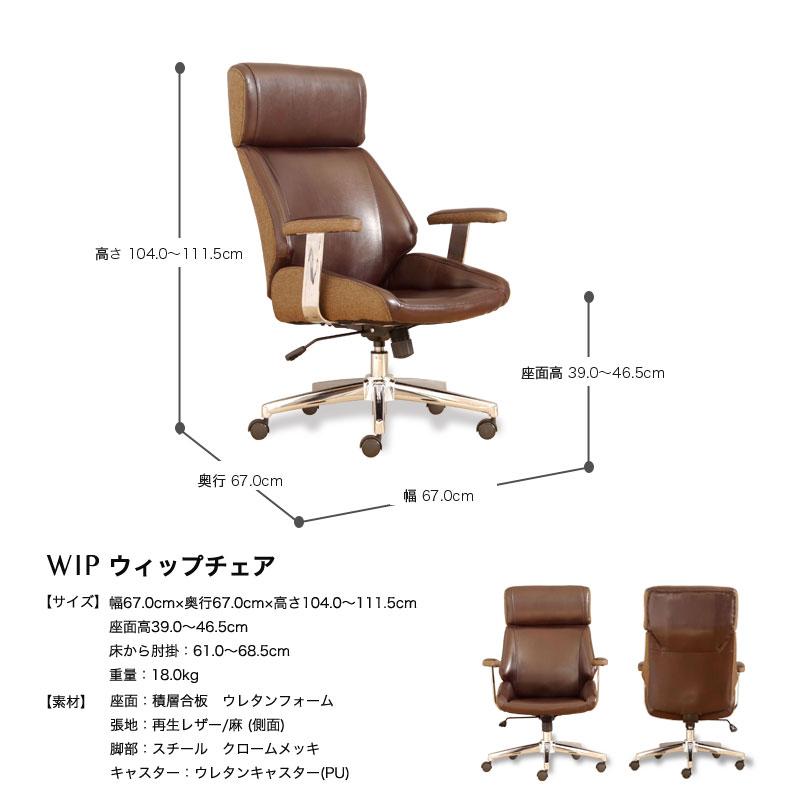 オフィスチェア WIP ウィップ チェア チェアー パソコンチェア PCチェア 椅子 いす デスクチェア
