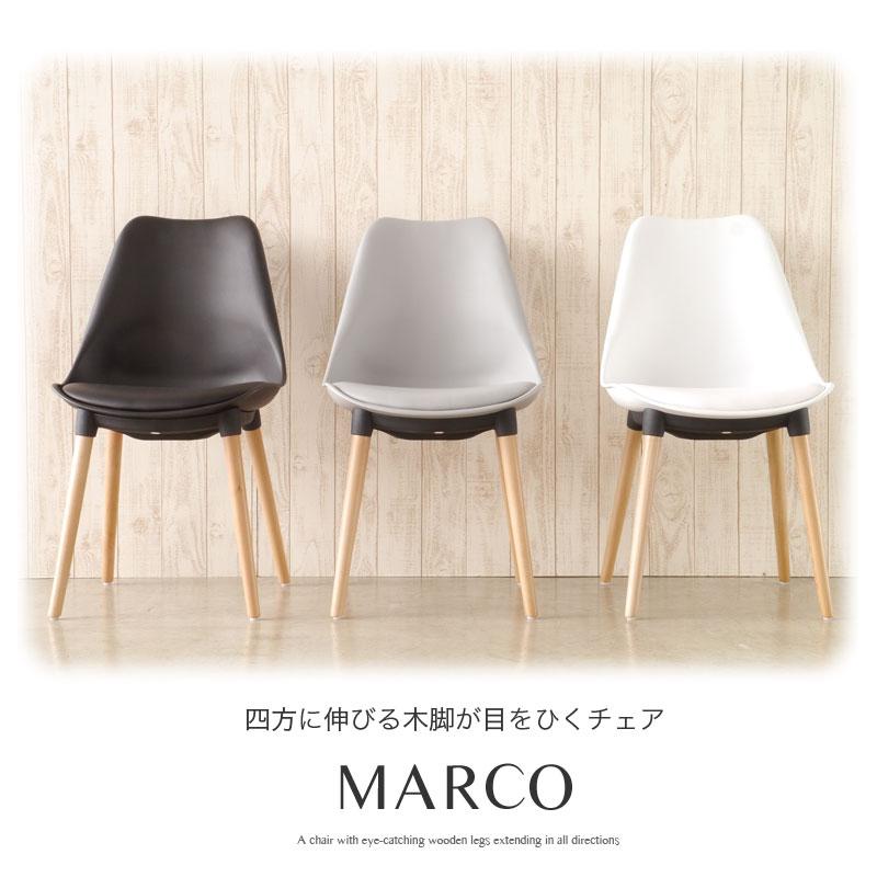 ダイニングチェア MARCO マルコ チェア チェアー 北欧 チェア 椅子 いす おしゃれ