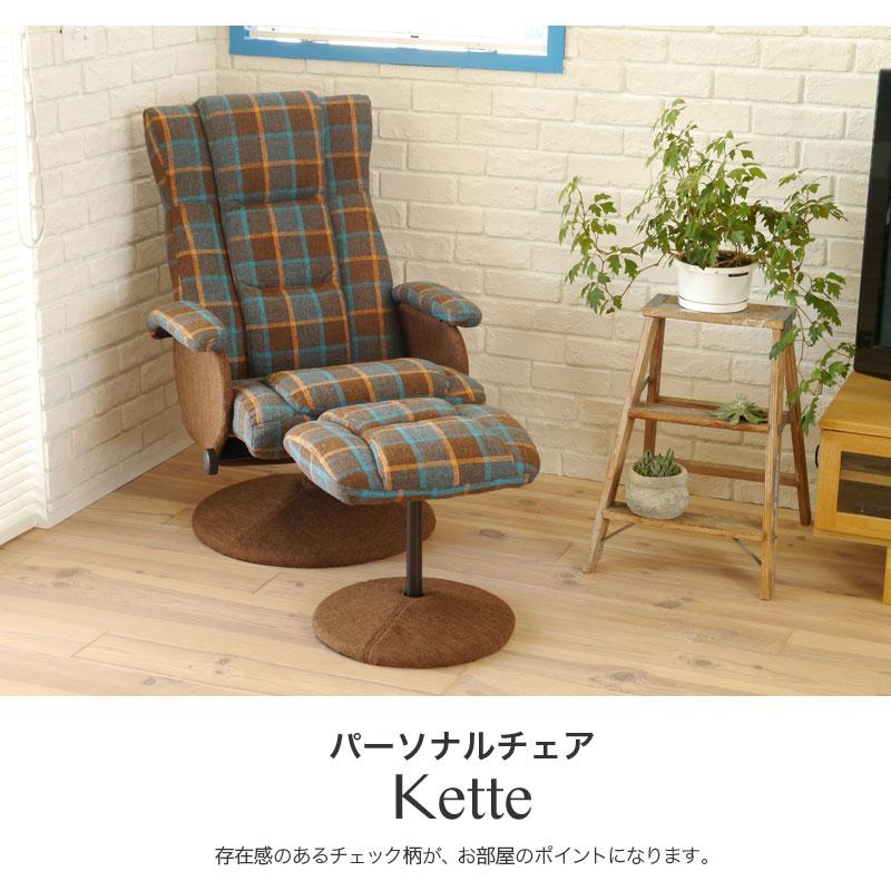 パーソナルチェア KETTE ケッテ チェア チェアー パーソナルチェアー 一人掛け ソファ リクライニング