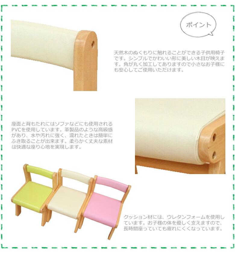 子供いす キッズチェア 椅子 チェア いす キッズ家具 木製 お絵かきチェア