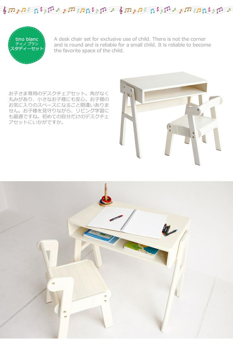 学習デスク キッズデスク 学習机 子供机 お絵かきデスク お絵かきテーブル チェア 椅子 キッズチェア リビング学習
