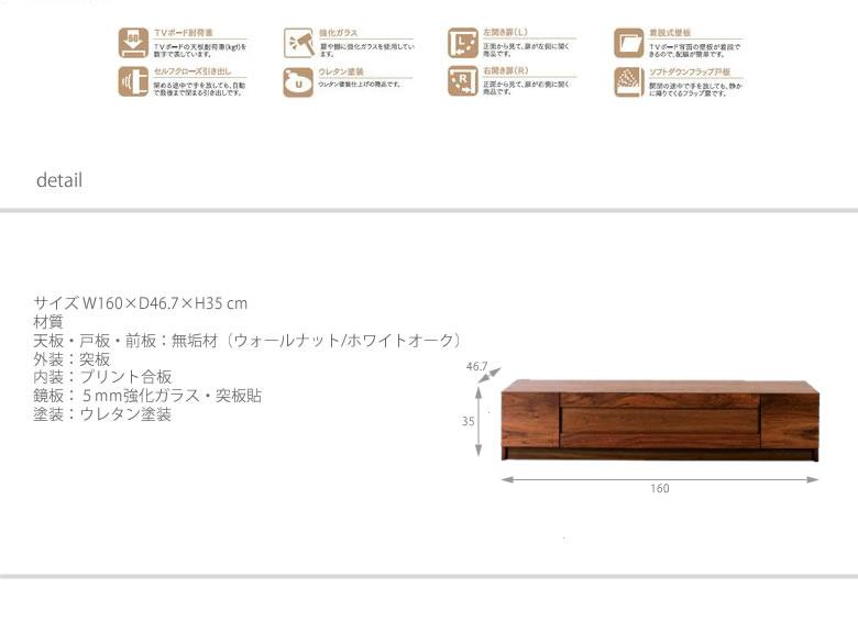 TVボード TV台 テレビボード テレビ台 ローボード シンプル 幅160 グロッセ