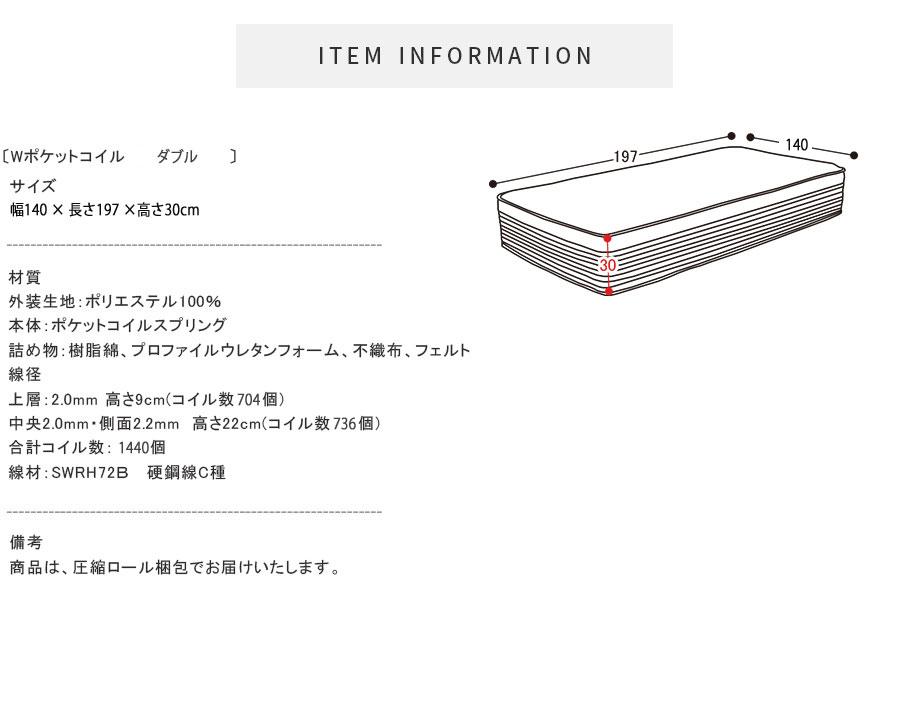 マットレス EXE-300 D ダブルサイズ ポケットコイルマットレス 耐圧分散 二層式 ニット生地