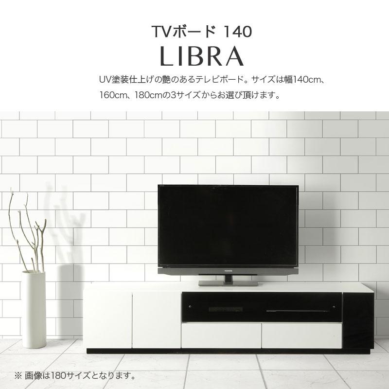 テレビボード Libra リブラ 140 ローボード テレビ台 リビングボード おしゃれ 開梱設置
