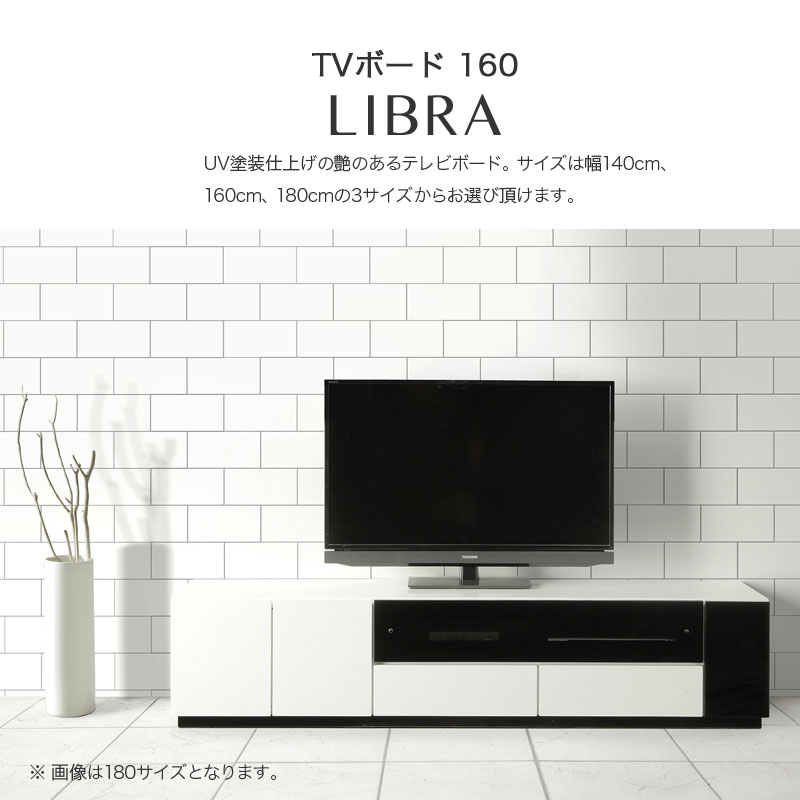 テレビボード Libra リブラ 160 ローボード テレビ台 リビングボード おしゃれ 開梱設置