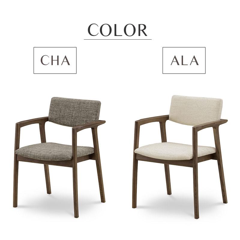 ダイニングチェア ALGOL アルゴル 椅子 おしゃれ 肘付き イス 北欧 モダン タモ無垢 食卓椅子