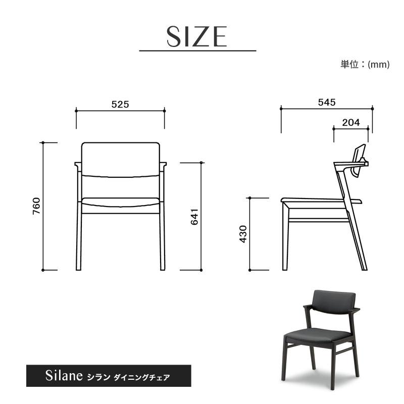 ダイニングチェア Silane シラン 椅子 おしゃれ イス 北欧 モダン 食卓椅子