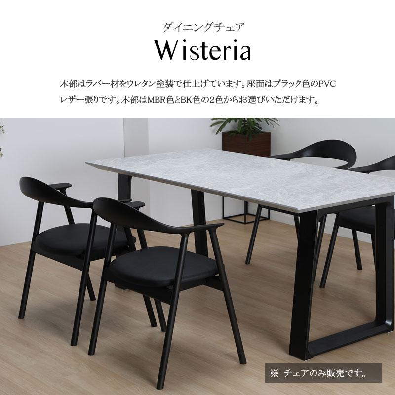 ダイニングチェア Wisteria ウィステリア 椅子 おしゃれ イス 北欧 モダン 食卓椅子