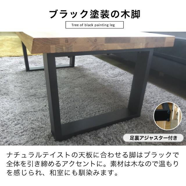 リビングテーブル ローテーブル センターテーブル 120 無垢 木製 おしゃれ 座卓 テーブル 大きめ 和室 洋室 リビングテーブル アルモ