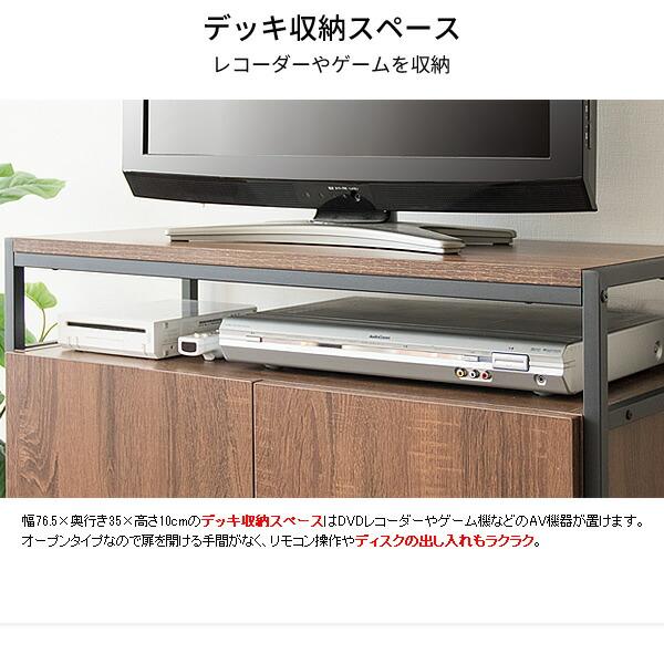 幅80cmテレビ台