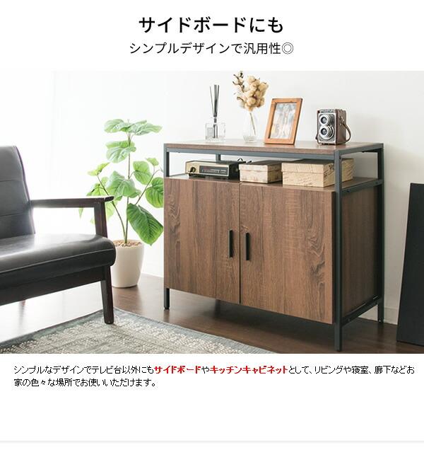 木製テレビボード