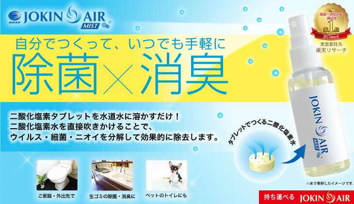 二酸化塩素 花粉 花粉症 花粉症対策 ウイルス 除去 除菌 消臭 日本製 赤ちゃん ペット 手が届かず安心 インフルエンザ インフル 菌 風邪 ウイルス 対策 グッズ 予防 感染予防  JOKIN AIR PLUS 2 除菌エアー