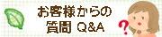 「手荒れのしない洗剤」Q&A