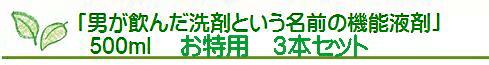 「男が飲んだ洗剤という名前の機能液剤」500mlお徳用3本セット (安全)