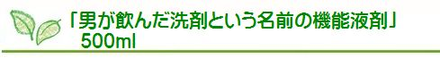 「男が飲んだ洗剤という名前の機能液剤」500ml (安全)