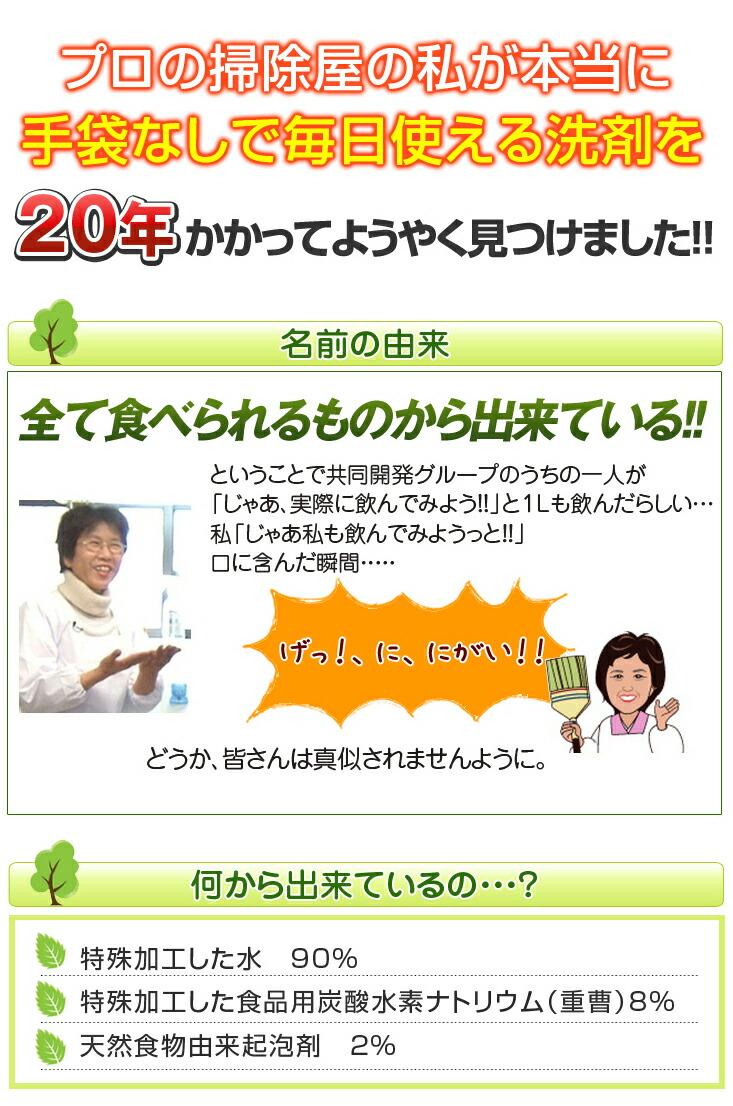 手袋をしなくても手荒れしないエコ洗剤の名前の由来と洗剤の成分