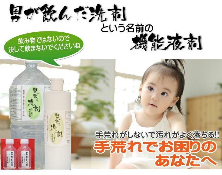 掃除用洗剤に、キッチン用洗剤に、食器用洗剤に、多用途に使える手荒れのしないエコ洗剤です