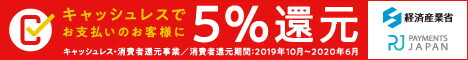 【経産省指定】『キャッシュレス・消費者還元事業』参画認定バナー