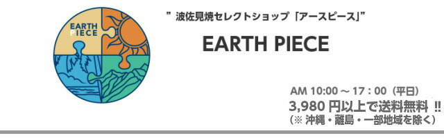 波佐見焼:EARTH PIECE