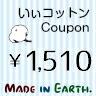 布ナプ基本8点セットに使える、510円クーポン(コットンクーポン)