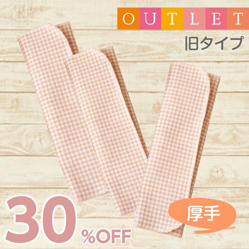 三つ折り布ナプキン【厚手】