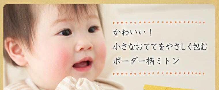 メイドインアース  ベビーミトン【ラフィボーダー】【茶】