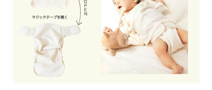 新生児用はおへその前をマジックテープで止める仕様