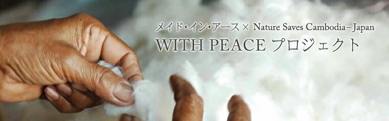 メイドインアース  with peace