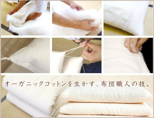 オーガニックコットンを生かす、布団職人の技