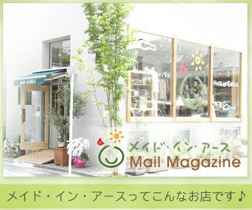 メイド・イン・アース 楽天市場店
