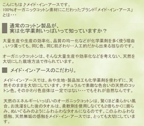 メイド・イン・アース製品の特長
