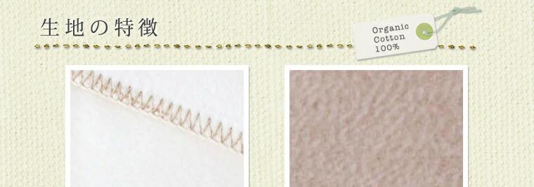 メイドインアース  ベビー綿毛布 生地の特徴
