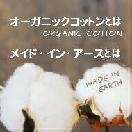 純オーガニックコットン&布ナプキンの専門店 メイド・イン・アース