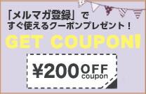 メイド・イン・アースのメールマガジン♪