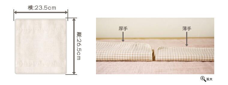 三つ折り布ナプキン